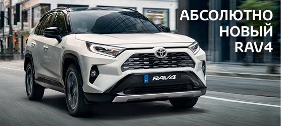 Предложение на новый RAV4